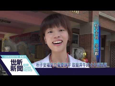 2020 06 27世新新聞 「朴子安福宮立蛋慶端午 取龍井午時...