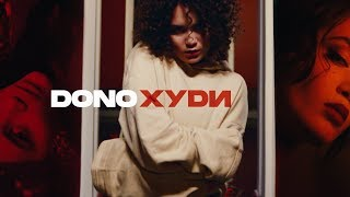 DONO - Худи (Премьера клипа, 2019)