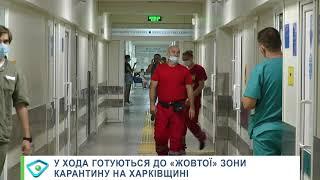 """У ХОДА готуються до """"жовтої"""" зони карантину на Харківщині"""
