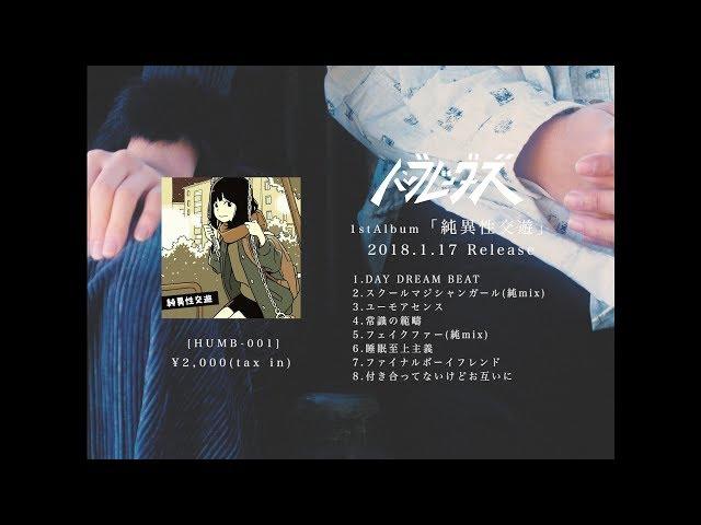 ハンブレッダーズ、1stアルバム『純異性交遊』レコ発イベントにナードマグネット出演決定