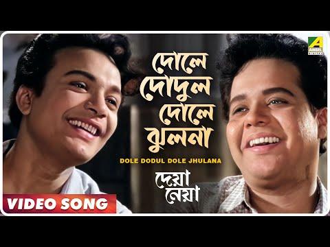 Dole Dodul Dole Jhulana   Deya Neya   Bengali Movie Song   Uttam Kumar