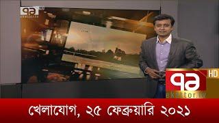 খেলাযোগ, ২৫ ফেব্রুয়ারি ২০২১   khelajog   Ekattor TV