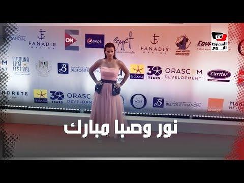 صبا مبارك ونور وتامر هشام على السجادة الحمراء قبل عرض فيلم «لما بنتولد» بالجونة