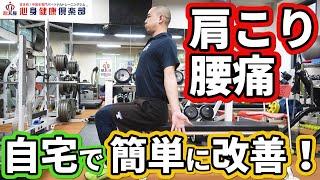 【中高年専門】腰、肩甲骨をほぐすストレッチ!自粛中で凝り固まった身体をほぐそう!