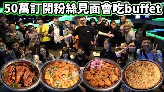 大胃王挑戰50位粉絲吃buffet! 50萬訂閱粉絲見面會!丨MUKBANG Taiwan Competitive Eater Challenge Big Food Eating Show|大食い