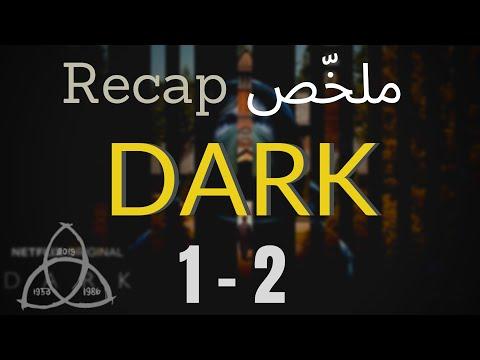 """""""فيلمر"""" يستعرض أبرز أحداث الموسمين 1 و 2 من مسلسل Dark"""