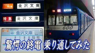 驚愕の終電成田空港始発アクセス特急金沢文庫行き成田スカイアクセス線・京急線終電を全区間乗り通してみた。寝過ごし厳禁乗ってみた第4回