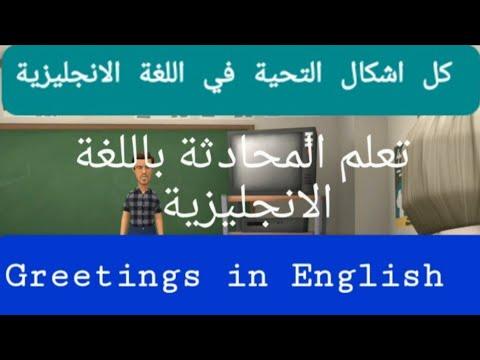 كل أشكال التحية باللغة الانجليزية Greetings in English. سلسلة تعلم المحادثة باللغة الانجليزية. | مستر/ محمد الشريف | كورسات تأسيسية منوع  | طالب اون لاين