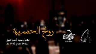روح الحسين | الرادود سيد أحمد تاريخ | ليلة 9 محرم 1442 هـ تحميل MP3