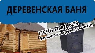 ДЕРЕВЕНСКАЯ БАНЯ в г. МЕНДЕЛЕЕВСК