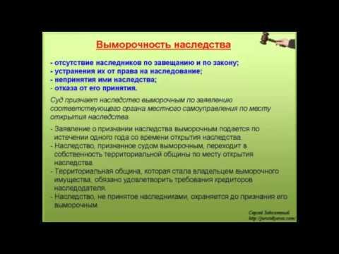 11. Выморочное наследство