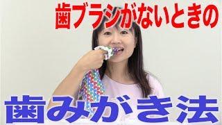 歯ブラシがないときの歯みがき法