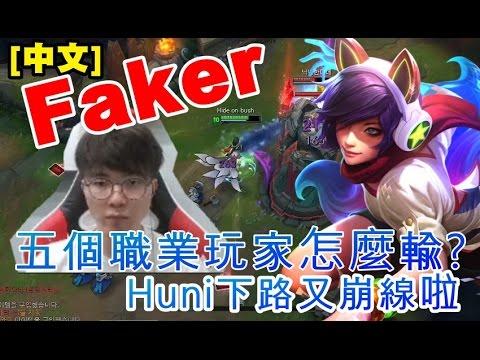 (中文)Faker這隊五個職業隊選手怎麼輸?Huni Bang Blank同隊開戳