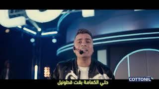 إعلان قطونيل الجديد رمضان ٢٠٢١ - حسن شاكوش وعمر كمال تحميل MP3