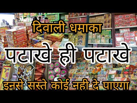 CHEAPEST CRACKERS SHOP !!! FARUKH NAGAR
