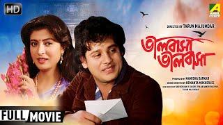 Bhalobasa Bhalobasa   ভালবাসা ভালবাসা   Romantic Movie   Full HD   Tapas Paul, Debashree