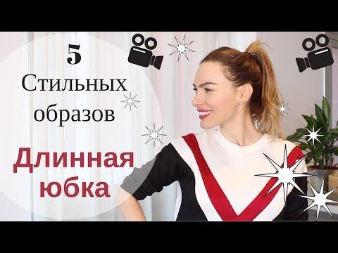 ДЛИНА МАКСИ | 5 СТИЛЬНЫХ ОБРАЗОВ С ДЛИННОЙ ЮБКОЙ | LOOKBOOK