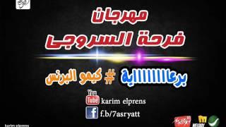 تحميل اغاني مهرجان اسمع تتكيف يسطا و فرحه السروجي MP3