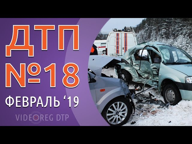 Подборка ДТП Февраль Выпуск №18 за 08.02.2019