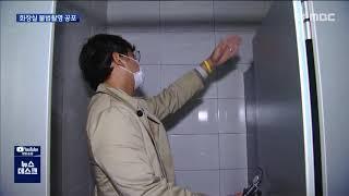 불법촬영 20대 男 검거..공중 화장실 공포 '여전'