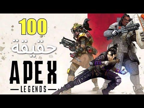 100 حقيقة عن Apex Legends