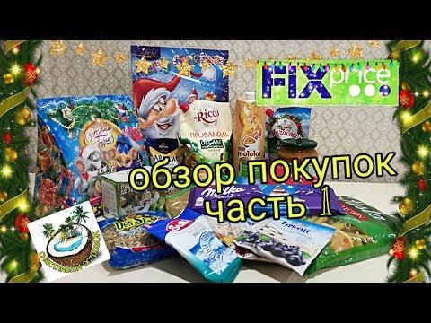 Вкусные покупки Fix Price - продукты, подарки, новинки