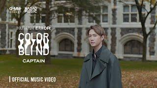 [HUMAN ERROR] COLOR BLIND - CAPTAIN [Official MV]