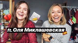 Про одиночество, переезд в Испанию и то, как написать книгу ft. Оля Миклашевская