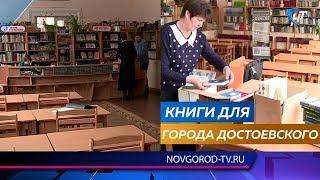 Консул Японии подарил книги старорусской библиотеке