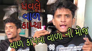 ધવલ દોમડીયા યે વાળ કાપ્યા || dhaval domadiya