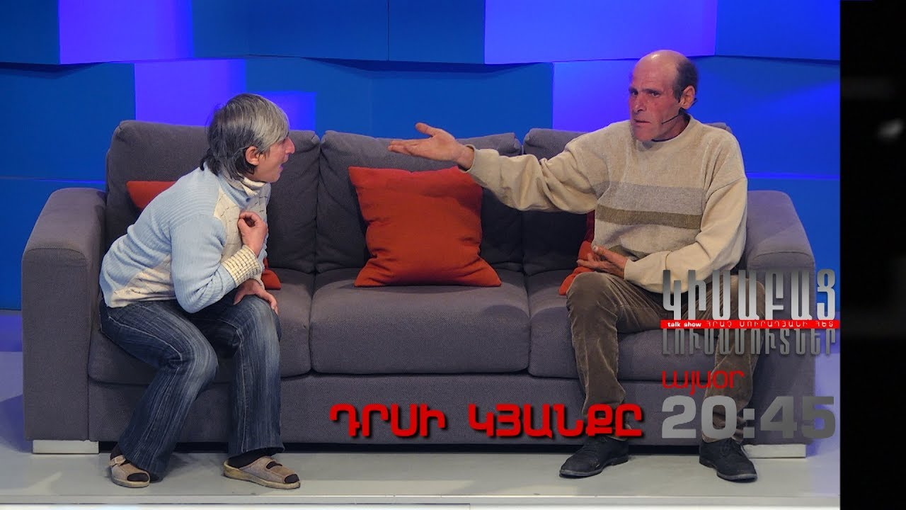 Kisabac Lusamutner anons 15.01.18 Drsi Kyanqe