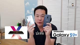 รีวิวไม่อวย ไม่มโน Samsung 9+ VS iPhone X ใครจะพ่ายแพ้ l ซื้อเองรีวิวเองไม่ต้องอวย