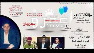 مهرجان فرحة عمرو سعيد | ميك مان غريب و ذكي | آورج خيري آلجزآر | توزيع تيحآ