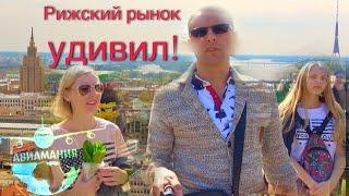 Рижский рынок Латвия видео: Центральный Рынок Рига #Авиамания #8
