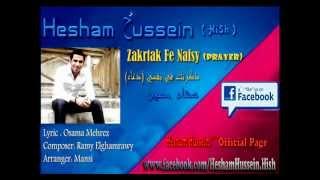 تحميل اغاني Hesham Hussein(HiSh) - Zakartak Fe Nafsi | هشام حسين - ذكرتك في نفسي_دعاء MP3