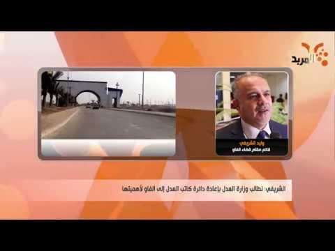 شاهد بالفيديو.. ما تأثير إلغاء دائرة كاتب العدل على الفاو جنوب  البصرة ؟ #المربد