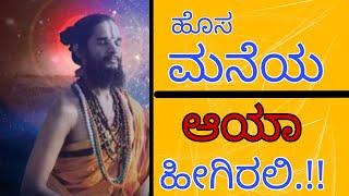ಹೊಸ ಮನೆಯ ಆಯಾ ಹೀಗಿರಲಿ | New House Vastu Tips | Dr Maharshi Guruji | Btv