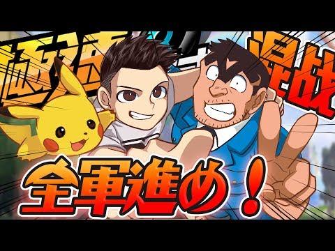 史上最爆笑混戰!『皮卡丘』與『兩津勘吉』等人全部登場!【動漫卡通大對決】