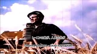 和訳付きソビエト国歌「ソビエト連邦国歌/ГосударственныйгимнСССР」