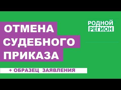 Как отменить судебный приказ. Форма заявления для отмены // РОДНОЙ РЕГИОН