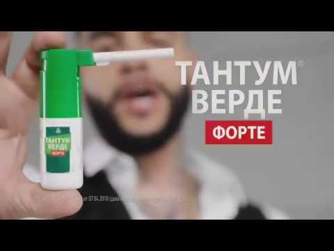 Тимати. Реклама Тантум Верде Форте. НАОБОРОТ