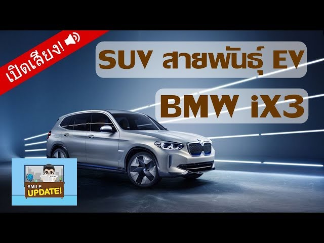 Smile Update: 'BMW iX3' SUV สายพันธุ์ EV ใหม่ล่าสุดจากบีเอ็ม