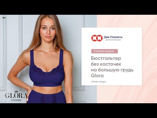 Видео Бюстгальтер GLORA 127739, Темно-синий