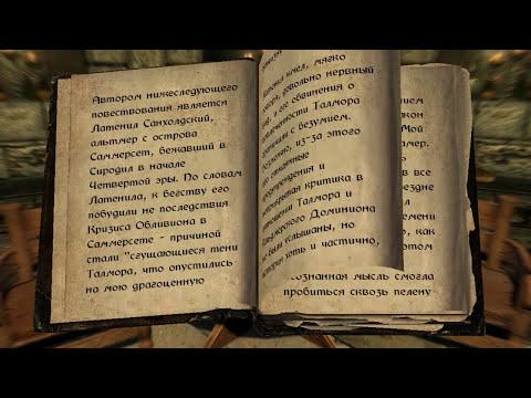 The Elder Scrolls: Книги - Растущая Угроза Том 2