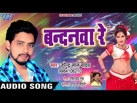#Upendra Lal Yadav का सुपरहिट गाना 2018 - बन्दनवा रे - Bandanawa Re - Bhojpuri Hit Song 2018