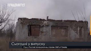 Випуск новин на ПравдаТут за 22.01.19 (13:30)