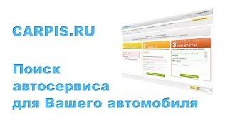Поиск Автосервиса или СТО на Carpis.ru