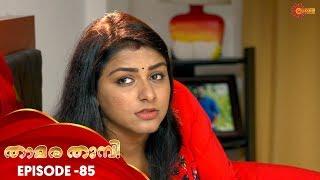 Thamara Thumbi - Episode 85 | 15th Oct 19 | Surya TV Serial | Malayalam Serial