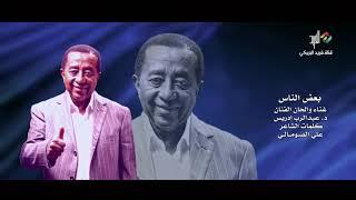 مازيكا بعض الناس .. غناء الفنان/ د. عبدالرب ادريس HD تحميل MP3