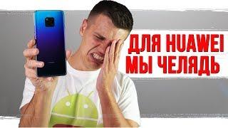 Для Huawei мы - ЧЕЛЯДЬ. Что теперь будет с Mate 20 Pro?